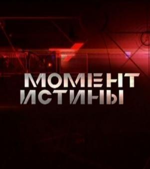 Момент истины смотреть онлайн (01.09.2014) Пятый канал бесплатно онлайн