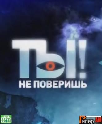 Ты не поверишь смотреть онлайн (8.10.2016) НТВ бесплатно онлайн