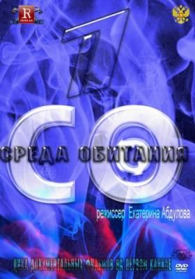Среда обитания смотреть онлайн Натуральная жесть 24.02.2013 / Первый канал