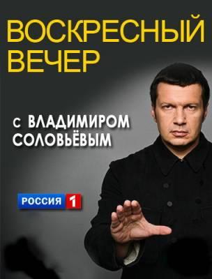 Вечер с Владимиром Соловьевым (эфир 01.02.2017) смотреть онлайн Россия 1