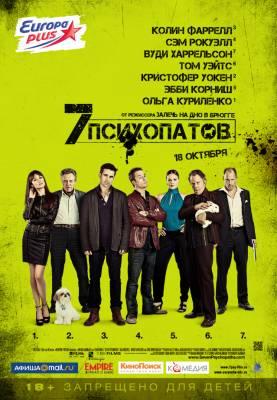 Семь психопатов (2012) в переводе гоблина смотреть онлайн