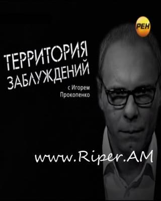 Территория заблуждений смотреть онлайн (06.09.2014) с Игорем Прокопенко РЕН ТВ