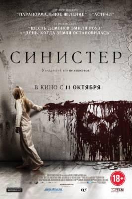 Синистер 2012 смотреть онлайн фильм / Sinister (Ужасы 2012 HD)