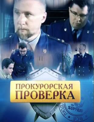 Прокурорская проверка смотреть онлайн (11.09.2014) НТВ бесплатно онлайн