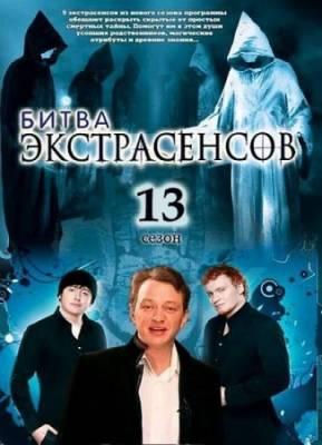 Битва экстрасенсов 13 сезон 28 спецвыпуск смотреть онлайн 17.02.2013 / ТНТ