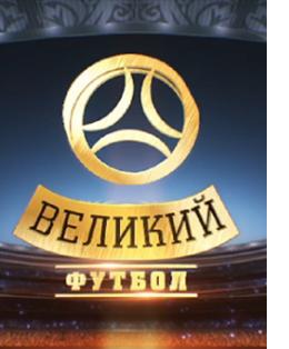 Большой футбол / Великий футбол (эфир 06.11.2016) смотреть онлайн на ТРК Украина