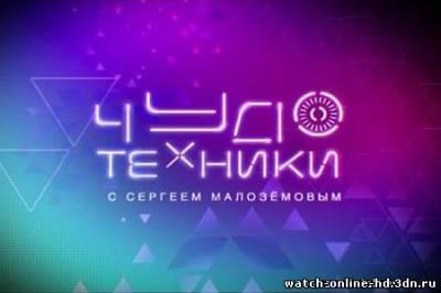 Чудо техники выпуск 12.02.2017 смотреть онлайн НТВ