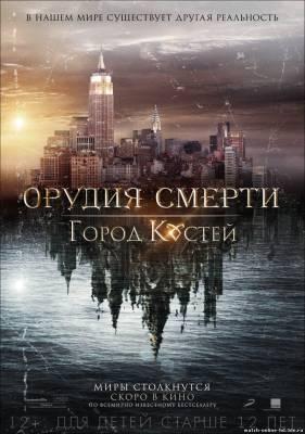 Орудия смерти: Город костей (2013) смотреть онлайн фильм (Фэнтези)