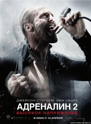 Адреналин 2: Высокое напряжение смотреть онлайн в переводе гоблина (2009)