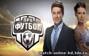 Про футбол (13.11.2016) смотреть онлайн