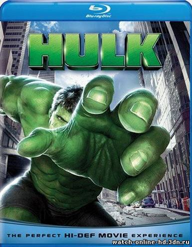 Халк 1,2,3 / Невероятный Халк / Планета Халка смотреть онлайн фильм (Фантастика 2003-2010)
