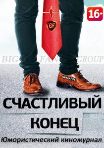 Счастливый конец / ТВ-Шоу (2013) - 25 выпуск от 05.02.2013 смотреть онлайн