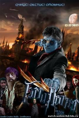 Гарри Поттер и Белое золото: Часть 1,2 смотреть онлайн / (Gremlin 2012)