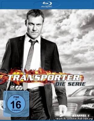 Перевозчик смотреть онлайн 8 серия 2013 / Transporter: The Series