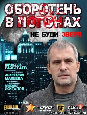 Оборотень в погонах фильм смотреть онлайн / 2012