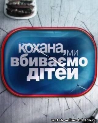 Дорогая мы убиваем детей 3 сезон 5 выпуск 25.02.2013 смотреть онлайн Кохана ми вбиваємо дітей СТБ
