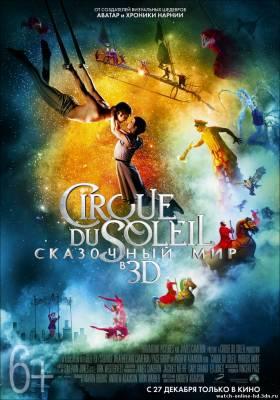 Cirque du Soleil: Сказочный мир в 3D смотреть онлайн / 2012