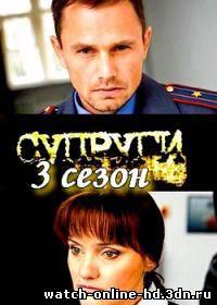Супруги / 3 сезон (2012) - 30 / 31 / 32 / 33 серия смотреть онлайн
