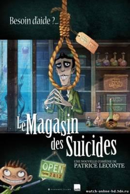 Магазин самоубийств HDRip смотреть онлайн / 2013 Le magasin des suicides