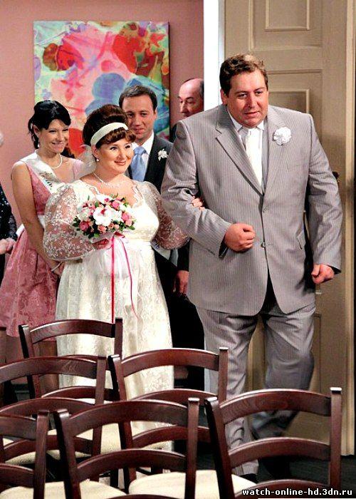 Серии свадьбы лени воронина
