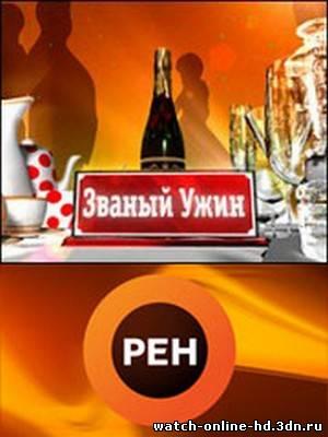 Званый ужин 28.02.2017 смотреть онлайн РЕН ТВ