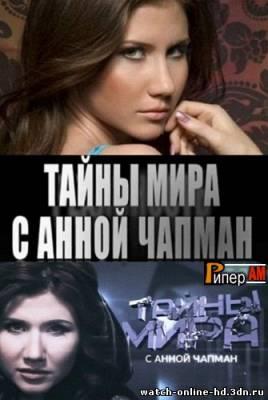 Тайны мира с Анной Чапман 06.04.2017 смотреть онлайн РЕН ТВ