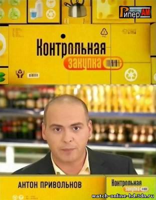 Контрольная закупка смотреть онлайн (01.08.2016) Первый канал бесплатно онлайн
