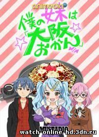 Моя сестренка из Осаки / Boku no Imouto wa Osaka Okan 3 / 4 / 5 / 6 / 7 серия смотреть онлайн
