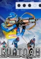 Биатлон. Чемпионат мира 2017. Гонка преследования 12.02.2017 смотреть онлайн