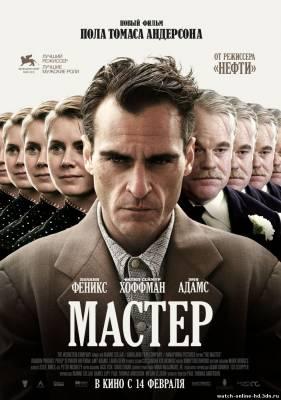 Фильм Мастер / The Master (2012-2013) смотреть онлайн