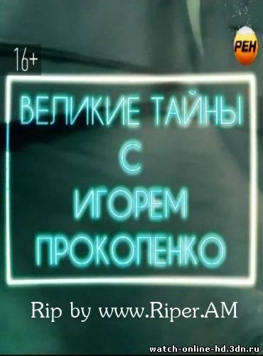 Великие тайны древности смотреть онлайн (27.02.2014) РЕН ТВ