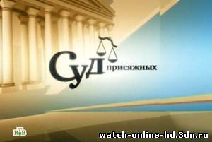 Суд присяжных (эфир 24.01.2017) смотреть онлайн