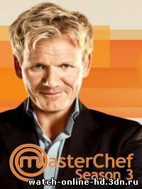 MasterChef. Лучший повар Америки 3 сезон 4 выпуск МастерШеф