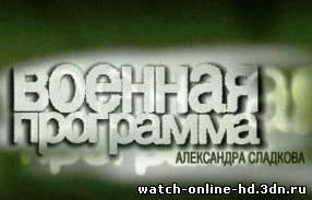 Военная программа смотреть онлайн (01.03.2014) Россия 1