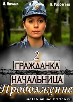 Гражданка начальница. Продолжение. Серия 10. 2013
