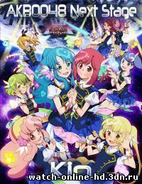 АКБ0048 / AKB0048 Next Stage / 2013 - 2 сезон 7 / 8 / 9 / 10 серия смотреть онлайн