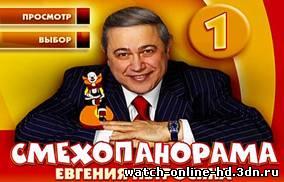 Смехопанорама Евгения Петросяна смотреть онлайн 736 Выпуск 24.02.2013 / Россия-1