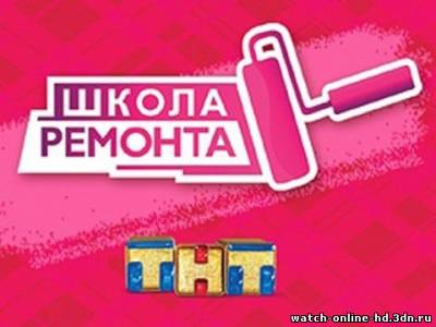 Школа ремонта 08.04.2017 смотреть онлайн ТНТ