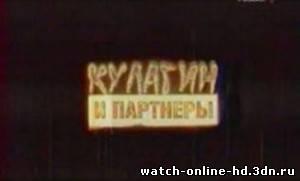 Кулагин и партнеры смотреть онлайн 18.03.2013 Россия 1 бесплатно онлайн