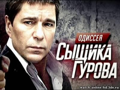 Одиссея сыщика Гурова (2013) - 17 / 18 / 19 / 20 серия смотреть онлайн