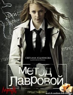 Метод Лавровой 2 смотреть онлайн 5 серия 28.01.2013 / СТС
