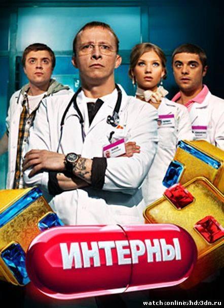 Интерны 1,2,3,4 сезон (1-204 серия) все серии смотреть онлайн сериал 2014