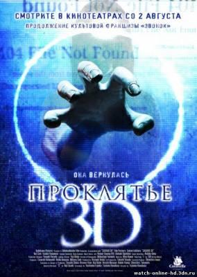 Проклятье 3D / Sadako 3D смотреть онлайн в HD фильм (Ужасы 2012)