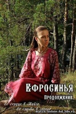 Ефросинья. Таёжная любовь 228 серия эфир от 28.01.2013 смотреть онлайн