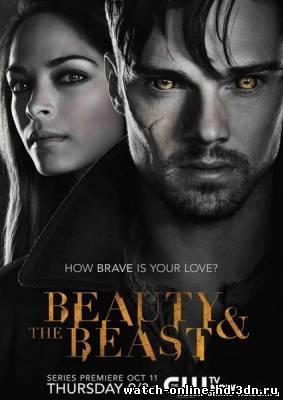 Красавица и чудовище 4 сезон 9, 10, 11, 12 серия смотреть онлайн сериал 2016 бесплатно онлайн