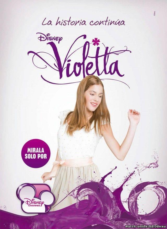 Виолетта / Сериал (2014) - 160 / 161 / 162 / 163 серия смотреть онлайн