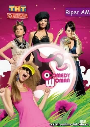 Comedy Woman 5 сезон 47 выпуск смотреть онлайн (05.09.2014) Камеди Вумен ТНТ