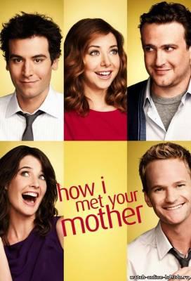 Как Я Встретил Вашу Маму 8 смотреть онлайн 17 серия 2013 / How I Met Your Mother