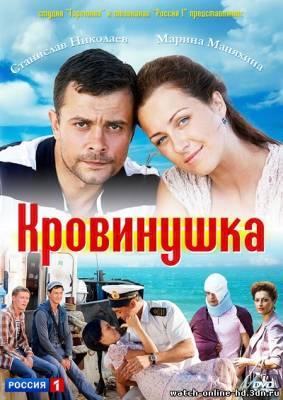 Кровинушка смотреть онлайн HD сериал все серии (1-230 серия 2012) бесплатно онлайн