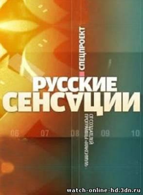 Новые русские сенсации. Распутин против Ванги (12.02.2017) смотреть онлайн НТВ
